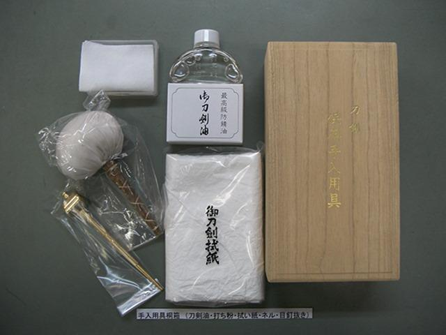 Japanese katana Maintenance Kit B